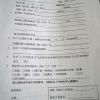 Karta zdrowia do wypełnienia przy wjeździe do Chin